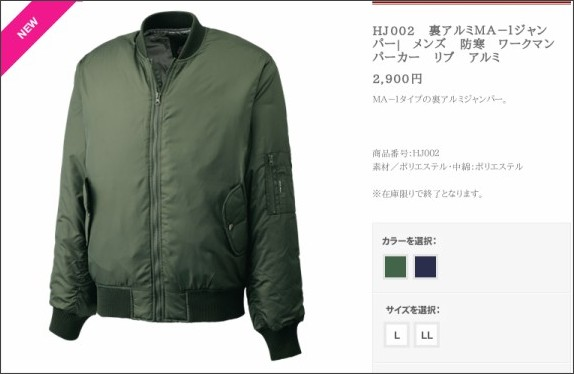 http://store.workman.co.jp/item/item.html?i=1006