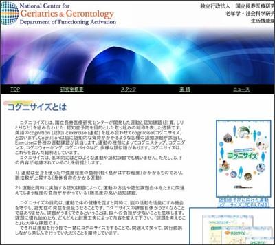 http://www.ncgg.go.jp/department/cre/koguni_saisyuu.html