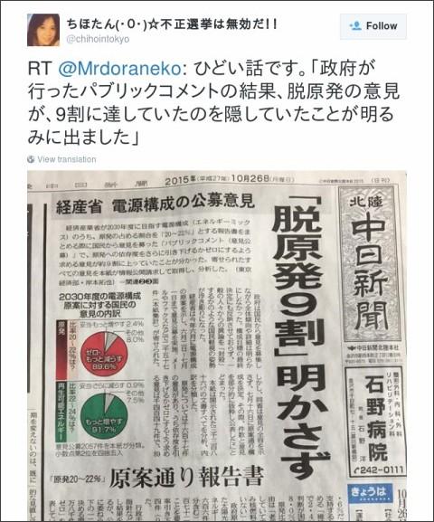 https://twitter.com/chihointokyo/status/658902057794084868