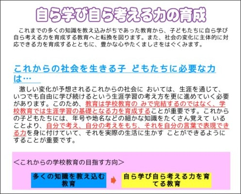 http://www.mext.go.jp/b_menu/houdou/11/04/990406e.htm