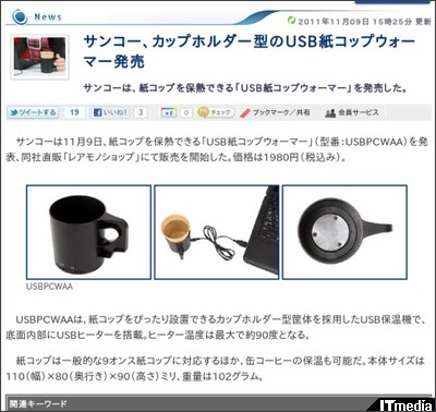 http://plusd.itmedia.co.jp/pcuser/articles/1111/09/news067.html