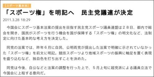 http://sankei.jp.msn.com/sports/news/110328/oth11032818290018-n1.htm