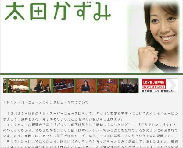 http://www.kazumi.ms/