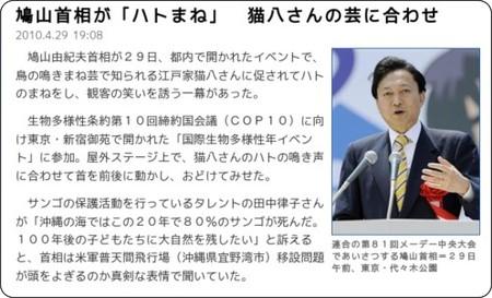 http://sankei.jp.msn.com/politics/policy/100429/plc1004291910016-n1.htm