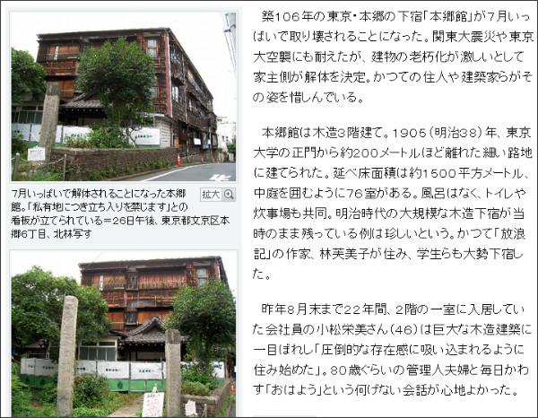 http://www.asahi.com/national/update/0730/TKY201107300156.html