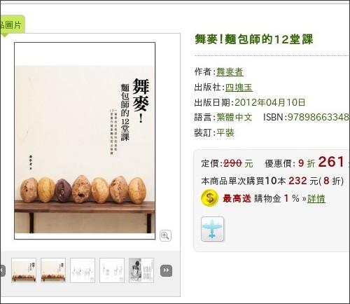 http://www.books.com.tw/exep/prod/booksfile.php?item=0010540907
