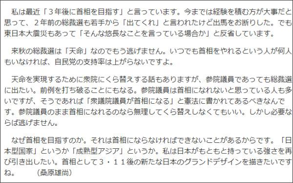 http://sankei.jp.msn.com/politics/news/110705/stt11070500330001-n1.htm