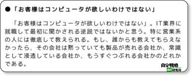 http://el.jibun.atmarkit.co.jp/yokoyama/2008/12/it-1a9a.html