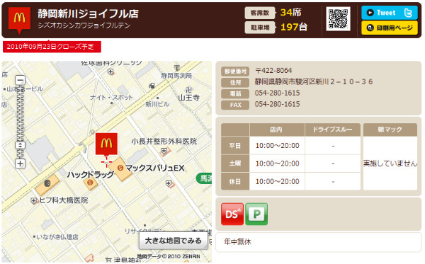 http://www.mcdonalds.co.jp/shop/map/map.php?strcode=22594