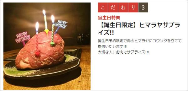 http://r.gnavi.co.jp/g260301/kodawari/#kodawari1