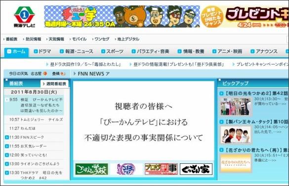 http://tokai-tv.com/index.html 東海テレビが検証番組を放送 セシウ