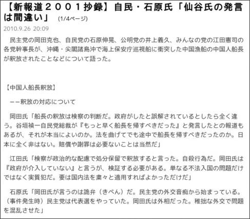 http://sankei.jp.msn.com/politics/policy/100926/plc1009262012018-n1.htm