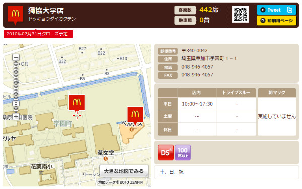 http://www.mcdonalds.co.jp/shop/map/map.php?strcode=11599