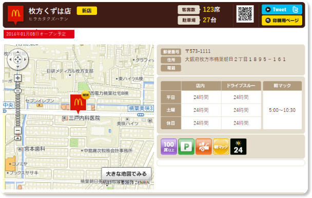 http://www.mcdonalds.co.jp/shop/map/map.php?strcode=27768
