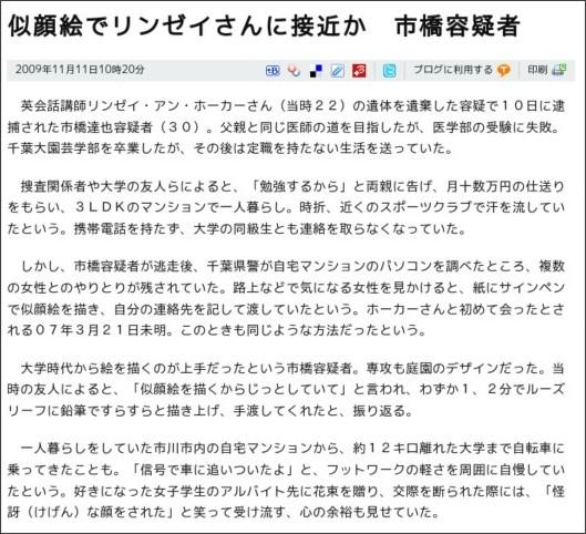 http://www.asahi.com/national/update/1111/TKY200911110111.html