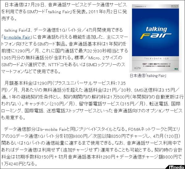 http://plusd.itmedia.co.jp/pcuser/articles/1107/29/news056.html