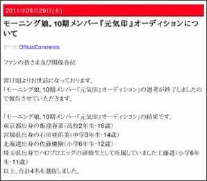 http://ameblo.jp/tsunku-blog/entry-11032993593.html