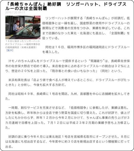 http://www.sankeibiz.jp/business/news/100720/bsd1007200914003-n1.htm