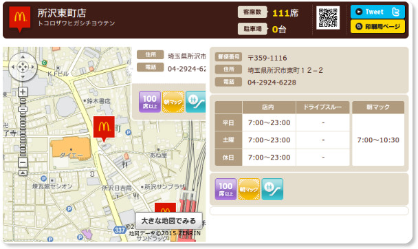 http://www.mcdonalds.co.jp/shop/map/map.php?strcode=11018