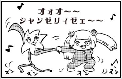 http://joseftsuruya.hippy.jp/helelei/comic/yuriyuri4