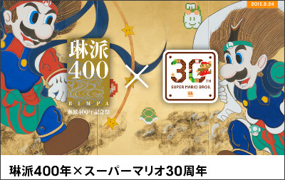 http://www.nintendo.co.jp/mario30th/information/2015082400.html