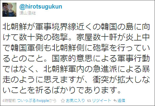 http://twitter.com/#!/hirotsugukun/status/6962718762340352