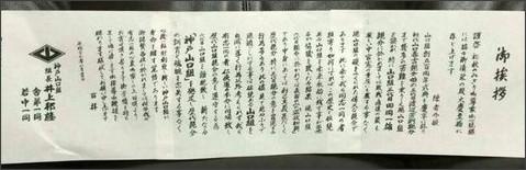 神戸 山口組 組織 図
