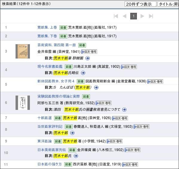 http://kindai.ndl.go.jp/search/searchResult?searchWord=%E8%8D%92%E6%9C%A8%E5%8D%81%E7%95%9D