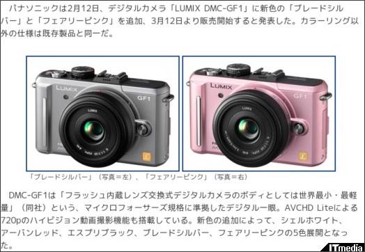 http://plusd.itmedia.co.jp/lifestyle/articles/1002/12/news049.html