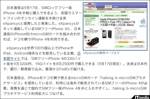 http://www.itmedia.co.jp/news/articles/1009/17/news071.html