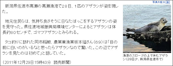 http://www.yomiuri.co.jp/national/news/20111229-OYT1T00289.htm?from=navlp