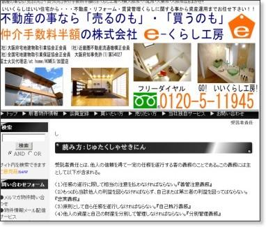 http://e-kurashikoubou.com/index.php?%E5%8F%97%E8%A8%97%E8%80%85%E8%B2%AC%E4%BB%BB