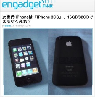 http://japanese.engadget.com/2009/06/07/iphone-iphone-3gs-16gb-32gb/