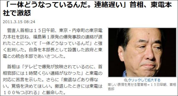http://sankei.jp.msn.com/politics/news/110315/plc11031508240017-n1.htm