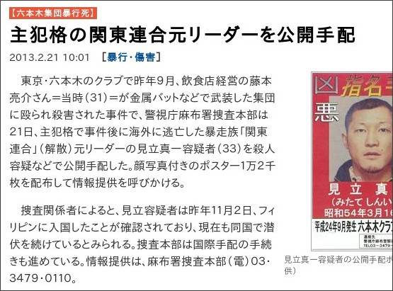 http://sankei.jp.msn.com/affairs/news/130221/crm13022101160000-n1.htm