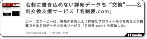 http://www.itmedia.co.jp/bizid/articles/0804/14/news028.html