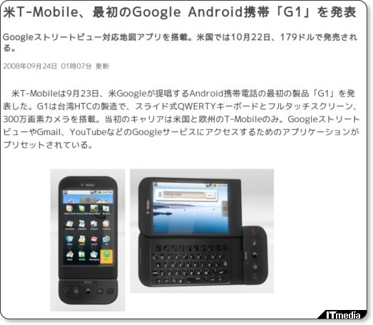 http://www.itmedia.co.jp/news/articles/0809/24/news021.html