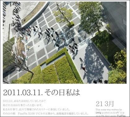 http://www.fotois.com/foto246/archives/2011/03/2011-03-11-%e3%81%9d%e3%81%ae%e6%97%a5%e7%a7%81%e3%81%af.html