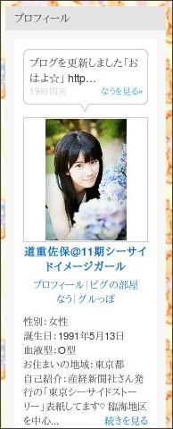 http://ameblo.jp/saho-michishige/