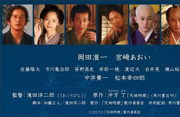 http://www.tenchi-meisatsu.jp/index.html