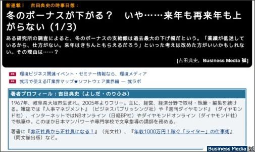 http://bizmakoto.jp/makoto/articles/0911/06/news003.html