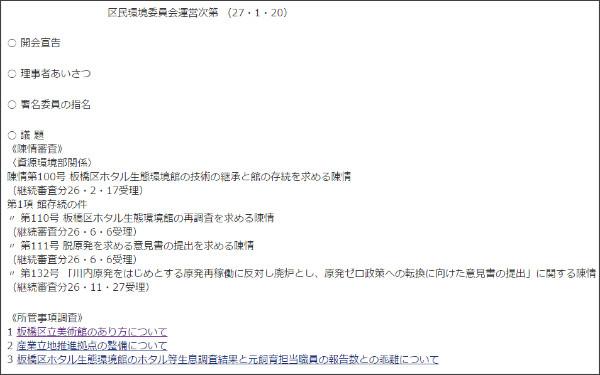 http://www.city.itabashi.tokyo.jp/c_kurashi/066/066797.html?ref=rss