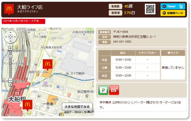 http://www.mcdonalds.co.jp/shop/map/map.php?strcode=14684