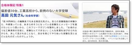 http://taiken-waseda.jp/taikenki/sp1.html