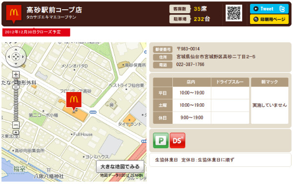 http://www.mcdonalds.co.jp/shop/map/map.php?strcode=04511