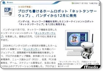 http://plusd.itmedia.co.jp/lifestyle/articles/0811/18/news107.html