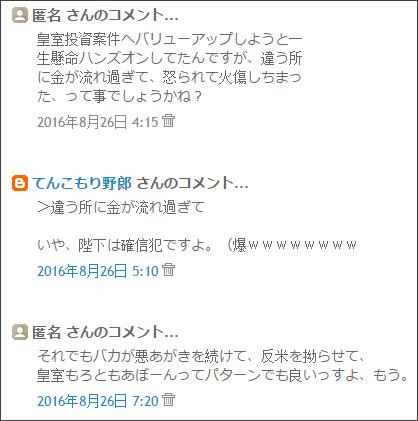 http://tokumei10.blogspot.com/2016/08/blog-post_486.html