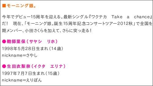 http://wpb.shueisha.co.jp/2012/11/05/15122/