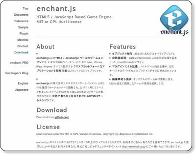 http://enchantjs.com/ja/?s=ja