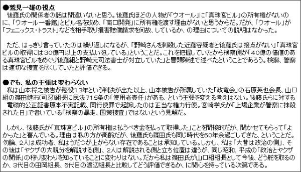 http://www.shihoujournal.co.jp/colum/110518_1.html